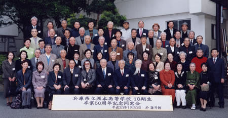 10期生卒業50周年記念 同窓会