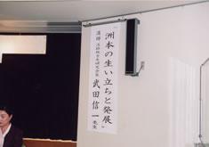 講演洲高6期武田信一先生